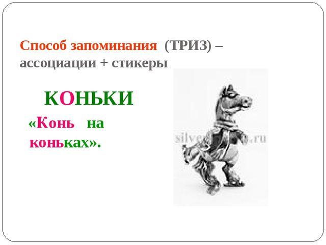 Способ запоминания (ТРИЗ) – ассоциации + стикеры КОНЬКИ «Конь на коньках».