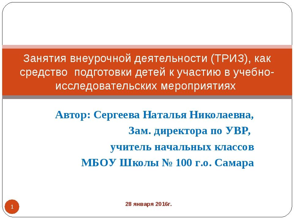 Автор: Сергеева Наталья Николаевна, Зам. директора по УВР, учитель начальных...