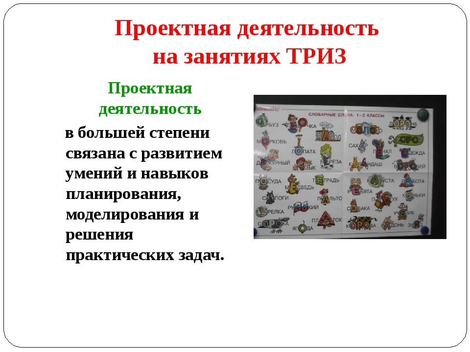 Проектная деятельность на занятиях ТРИЗ Проектная деятельность в большей степ...