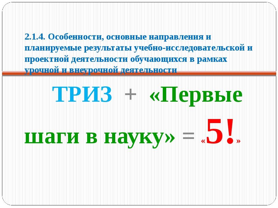 2.1.4. Особенности, основные направления и планируемые результаты учебно-иссл...