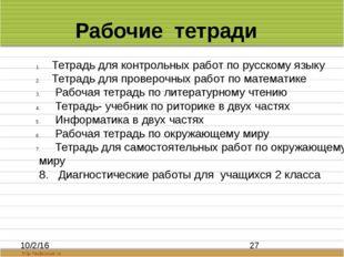 Рабочие тетради Тетрадь для контрольных работ по русскому языку Тетрадь для