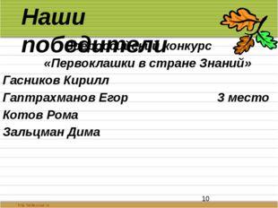 Наши победители Всероссийский конкурс «Первоклашки в стране Знаний» Гасников