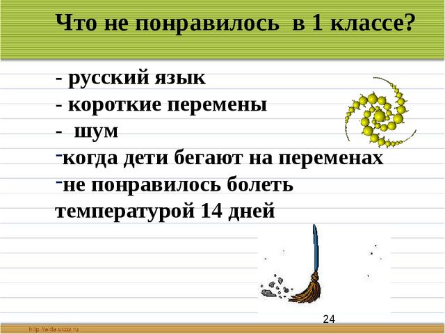 Что не понравилось в 1 классе? - русский язык - короткие перемены - шум когд...