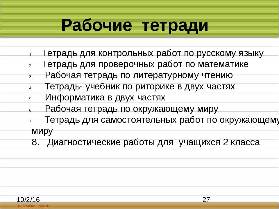 Рабочие тетради Тетрадь для контрольных работ по русскому языку Тетрадь для...