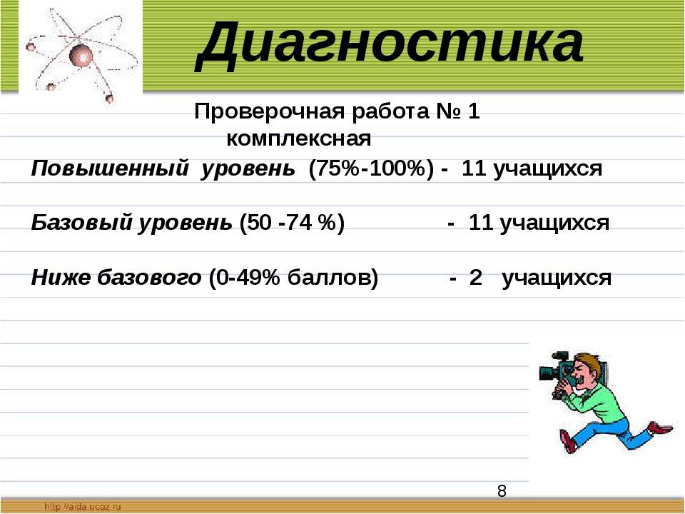 Повышенный уровень (75%-100%) - 11 учащихся Базовый уровень (50 -74 %) - 11...