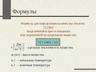 Формулы Формула для определения количества теплоты Q (Дж) выделившейся при о