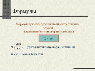 Формулы Формула для определения количества теплоты Q (Дж) выделившейся при сг