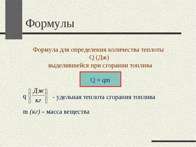 Формулы Формула для определения количества теплоты Q (Дж) выделившейся при сг...