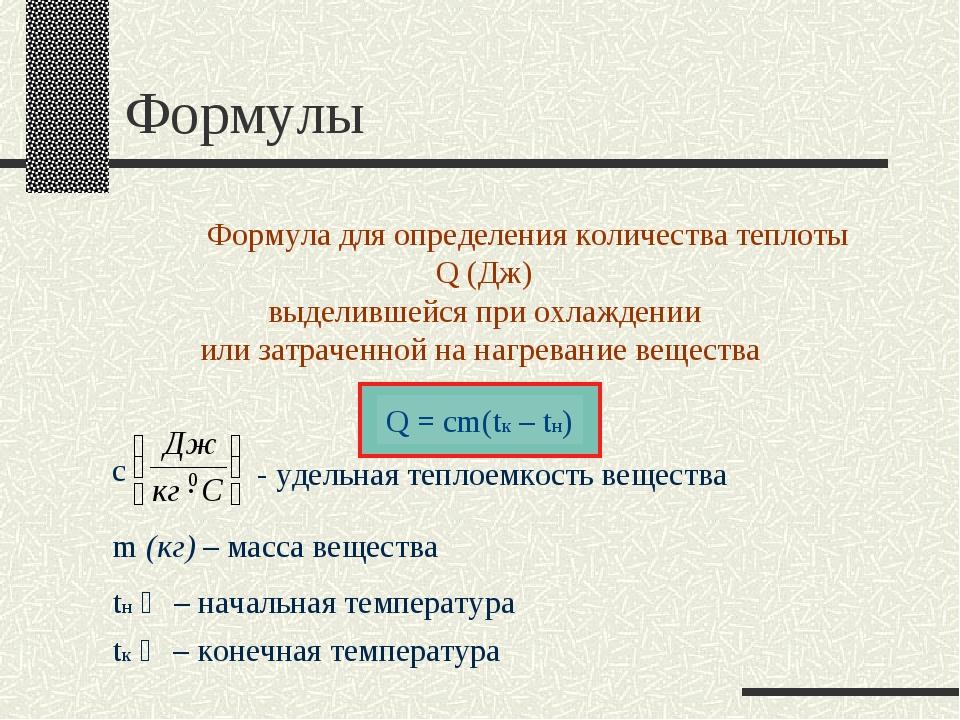 Формулы Формула для определения количества теплоты Q (Дж) выделившейся при о...
