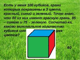 Есть у меня 100 кубиков, грани которых покрашены в 3 цвета, красный, синий и