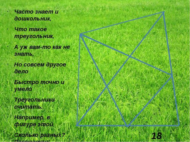 Часто знает и дошкольник, Что такое треугольник, А уж вам-то как не знать, Н...