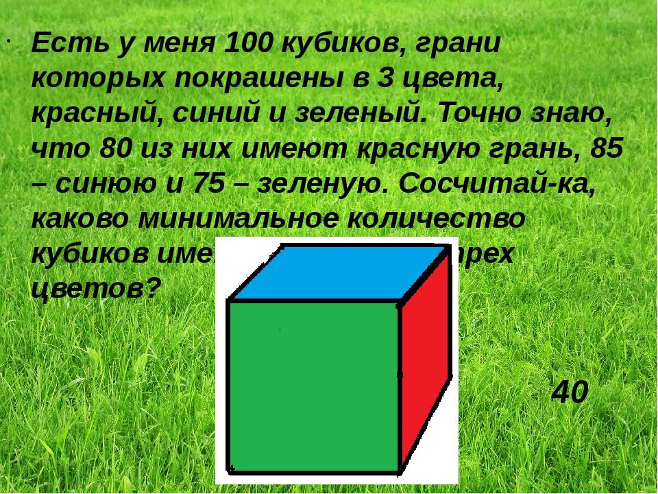 Есть у меня 100 кубиков, грани которых покрашены в 3 цвета, красный, синий и...