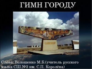 Слова: Волошенко М.Б.(учитель русского языка СШ.№3 им. С.П. Королёва) Музыка: