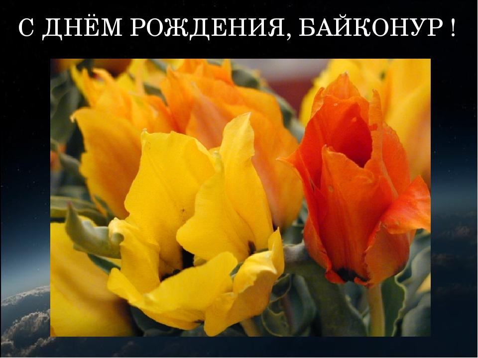 С ДНЁМ РОЖДЕНИЯ, БАЙКОНУР !