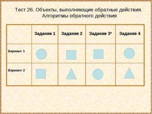 Тест 26. Объекты, выполняющие обратные действия. Алгоритмы обратного действия