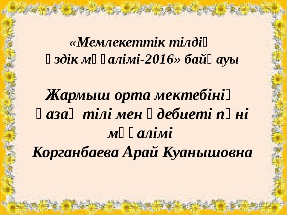 «Мемлекеттік тілдің үздік мұғалімі-2016» байқауы Жармыш орта мектебінің қаза...
