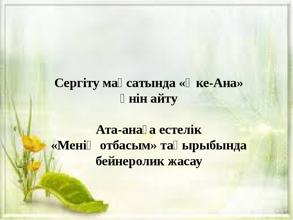 Сергіту мақсатында «Әке-Ана» әнін айту Ата-анаға естелік «Менің отбасым» тақ...