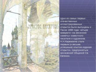 одни из самых первых отечественных иллюстрированных открыток были выпущены к