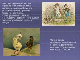 Вообще в Европе производили огромное количество почтовых карточек к празднику