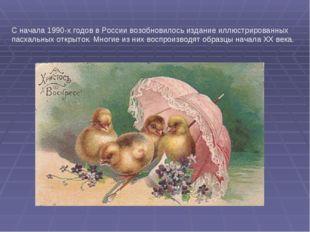 С начала 1990-х годов в России возобновилось издание иллюстрированных пасхаль
