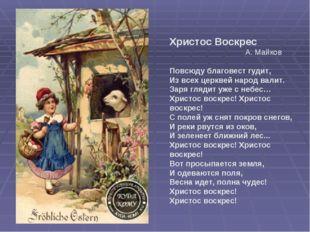 Христос Воскрес А. Майков Повсюду благовест гудит, Из всех церквей народ вали