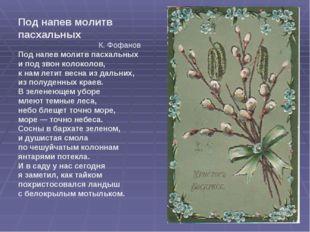 Под напев молитв пасхальных К. Фофанов Под напев молитв пасхальных и под звон