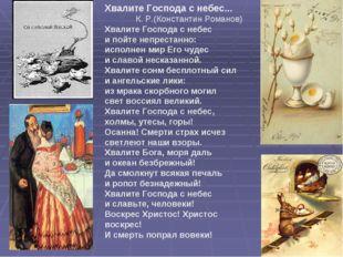 Хвалите Господа с небес... К. Р.(Константин Романов) Хвалите Господа с небес