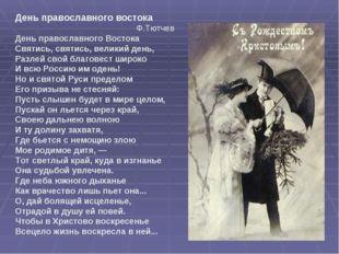 День православного востока Ф.Тютчев День православного Востока Святись, святи