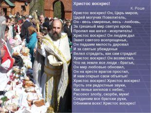 Христос воскрес! К. Роше Христос воскрес! Он, Царь миров, Царей могучих Повел
