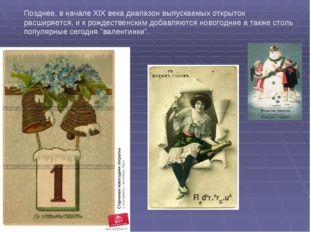 Позднее, в начале XIX века диапазон выпускаемых открыток расширяется, и к рож