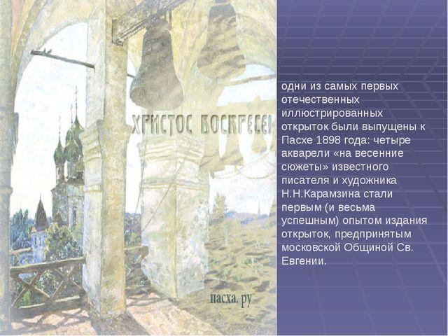 одни из самых первых отечественных иллюстрированных открыток были выпущены к...
