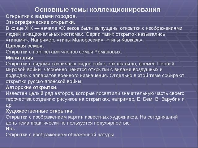 Основные темы коллекционирования Открытки с видами городов. Этнографические о...