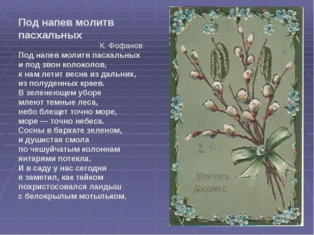Под напев молитв пасхальных К. Фофанов Под напев молитв пасхальных и под звон...