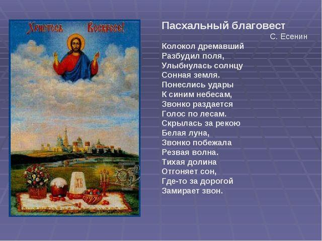 Пасхальный благовест С. Есенин Колокол дремавший Разбудил поля, Улыбнулась со...