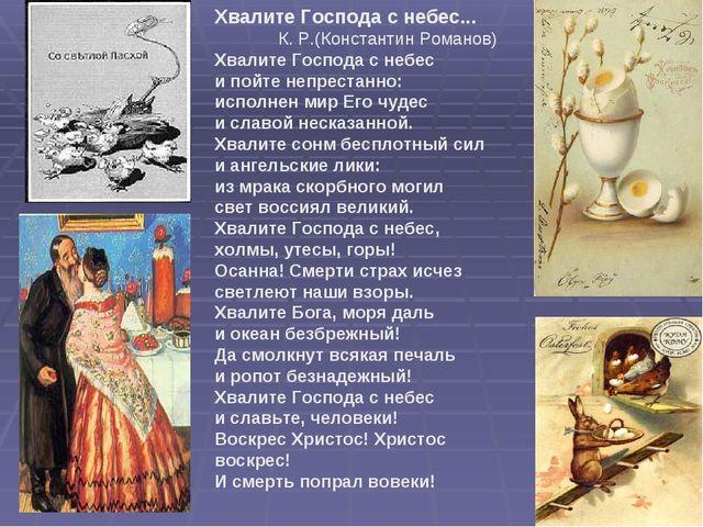 Хвалите Господа с небес... К. Р.(Константин Романов) Хвалите Господа с небес...