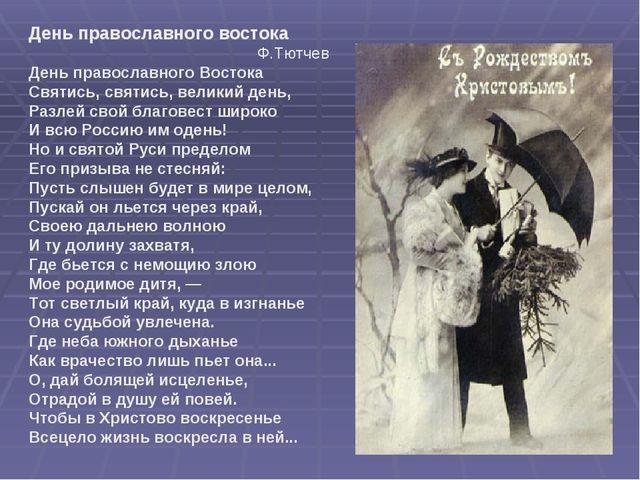 День православного востока Ф.Тютчев День православного Востока Святись, святи...