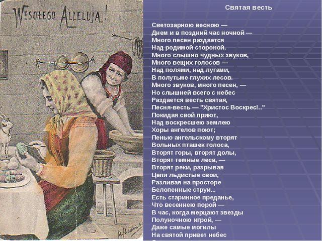 Святая весть Светозарною весною — Днем и в поздний час ночной — Много песен...