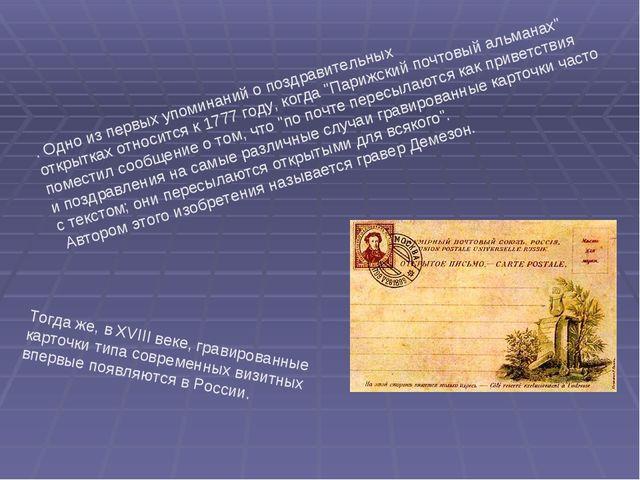 . Одно из первых упоминаний о поздравительных открытках относится к 1777 году...