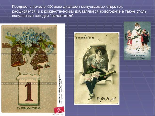 Позднее, в начале XIX века диапазон выпускаемых открыток расширяется, и к рож...