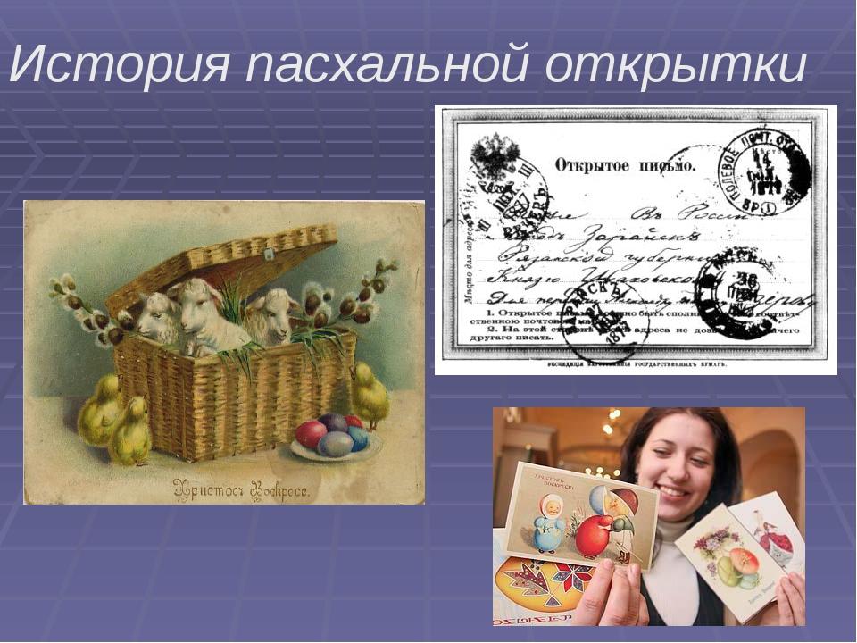 История пасхальной открытки