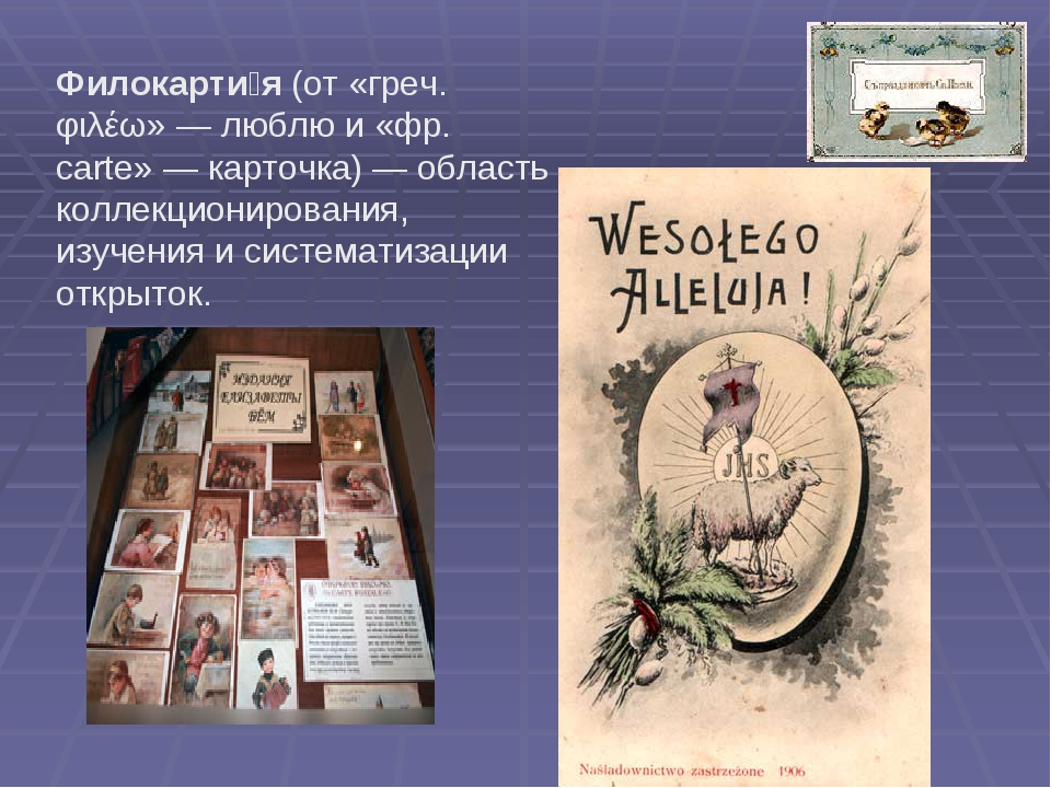 Филокарти́я (от «греч. φιλέω» — люблю и «фр. carte» — карточка) — область кол...