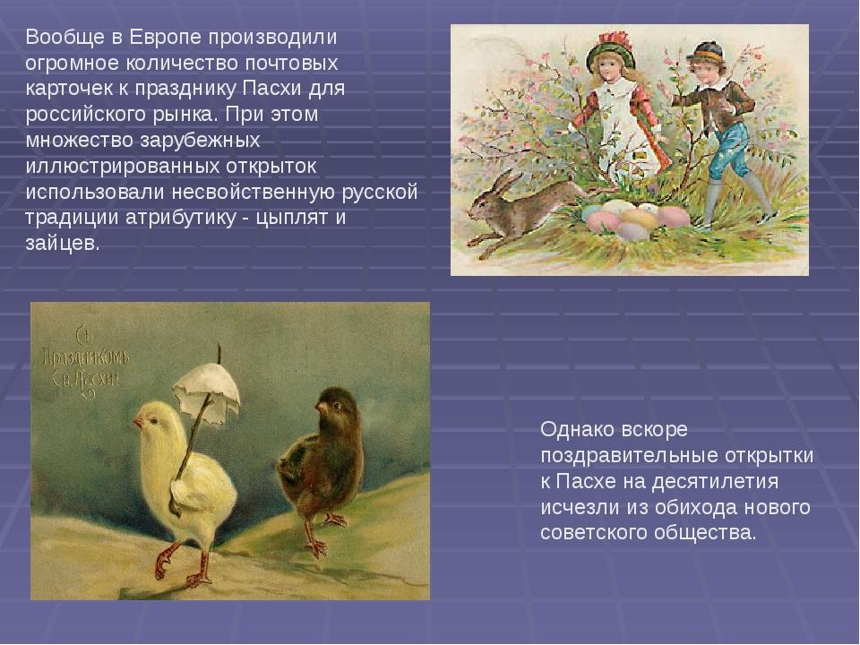 Вообще в Европе производили огромное количество почтовых карточек к празднику...