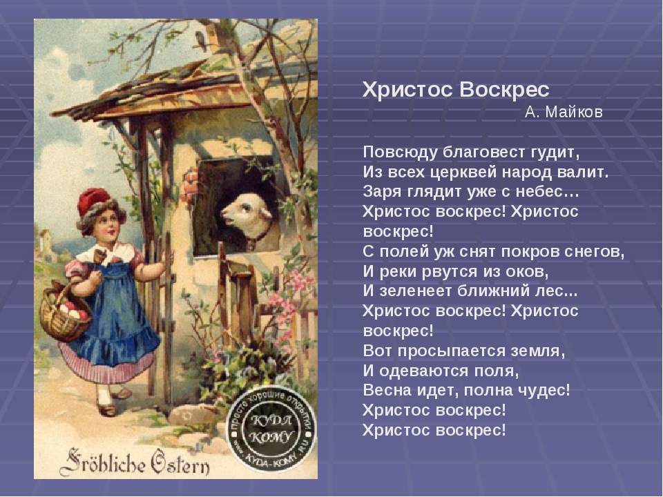 Христос Воскрес А. Майков Повсюду благовест гудит, Из всех церквей народ вали...