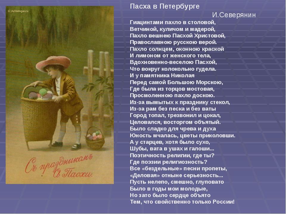 Пасха в Петербурге И.Северянин Гиацинтами пахло в столовой, Ветчиной, куличом...