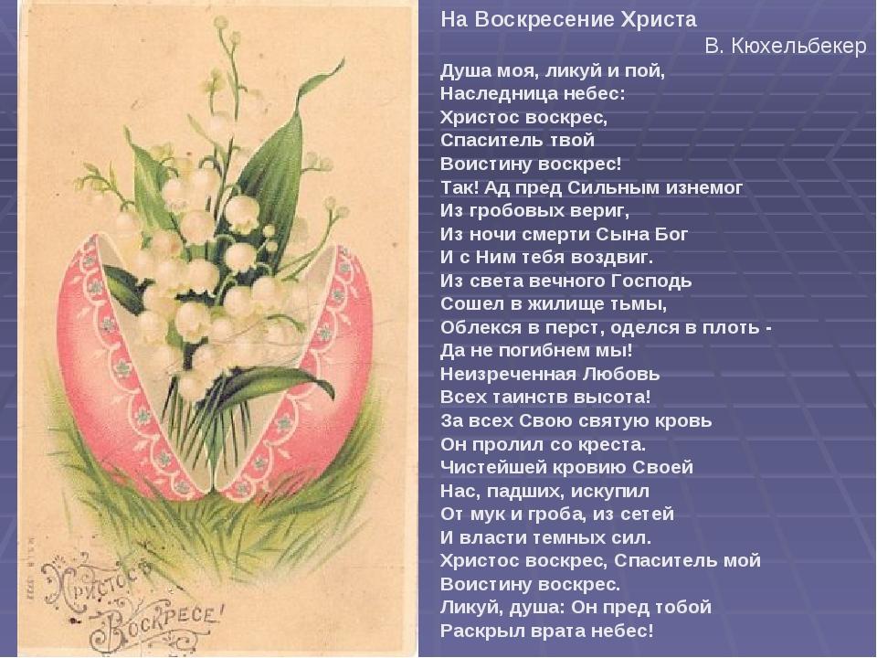На Воскресение Христа В. Кюхельбекер Душа моя, ликуй и пой, Наследница небес:...