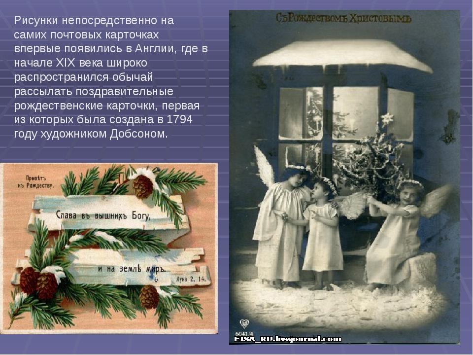 Рисунки непосредственно на самих почтовых карточках впервые появились в Англи...