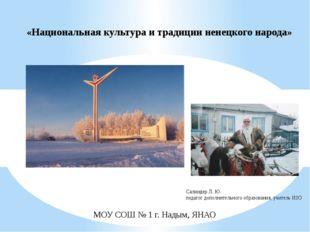 «Национальная культура и традиции ненецкого народа» МОУ СОШ № 1 г. Надым, ЯН