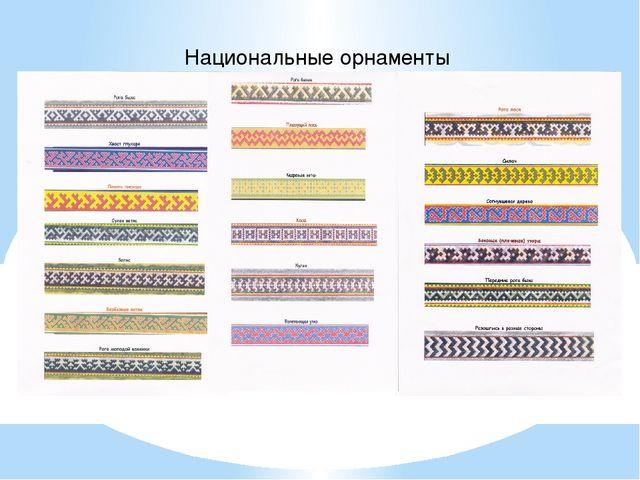 Национальные орнаменты