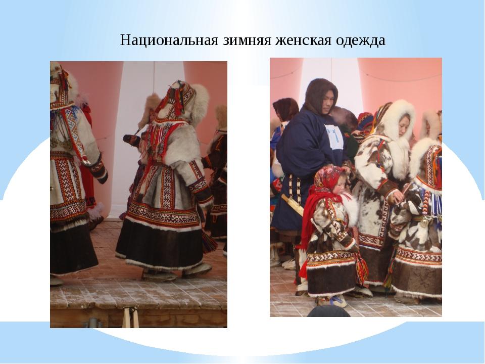 Национальная зимняя женская одежда