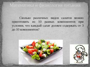 Математика и физиология питания Сколько различных видов салатов можно пригото